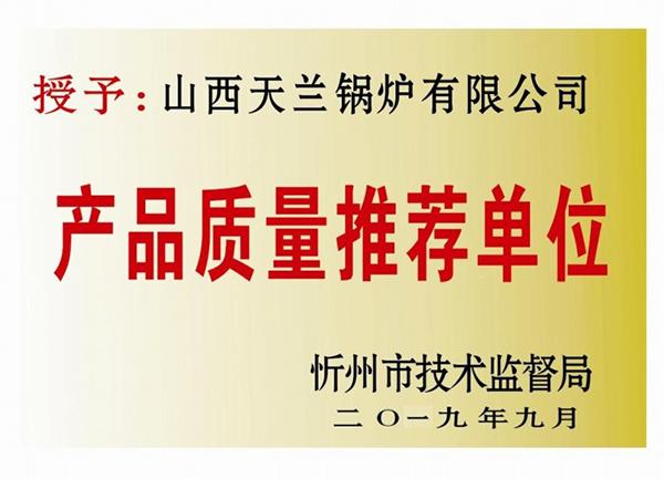 title='产品质量推荐单位'