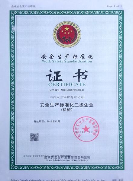 title='安全生产标准化证书'
