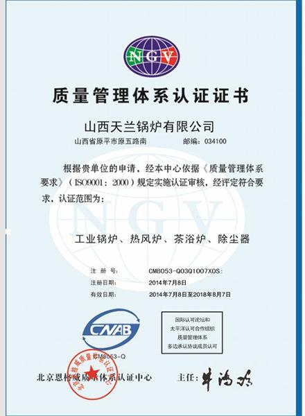 title='质量管理体系认证书'
