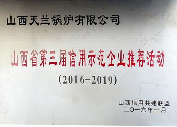 title='山西省第三届信用示范牌'