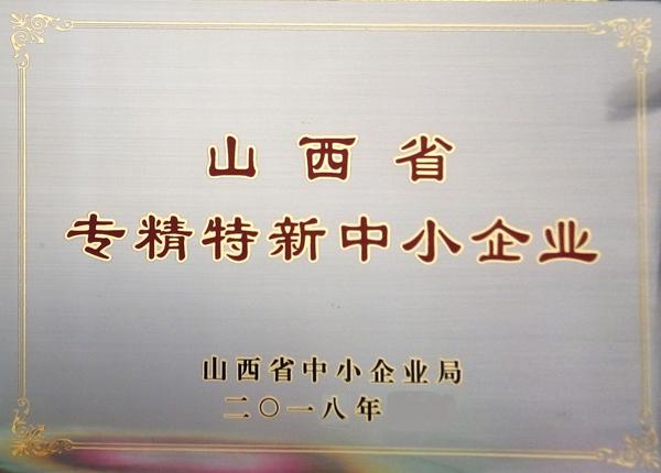 title='专精特新中小企业'