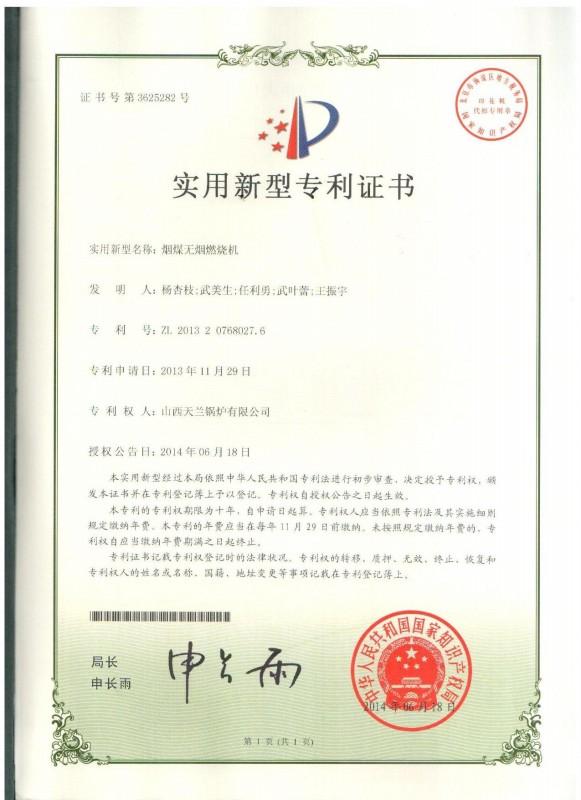 title='烟煤无烟燃烧机'
