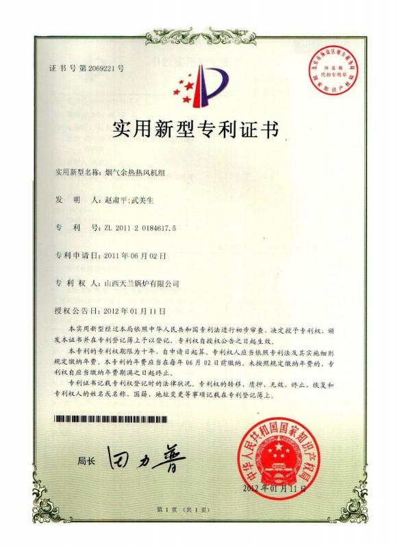 title='烟气余热热风机组'