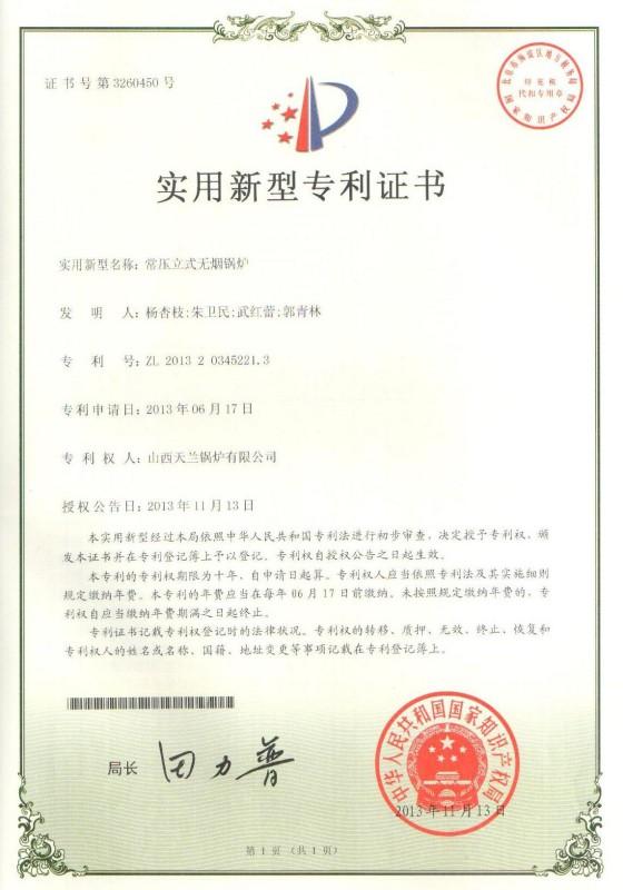 title='常压立式无烟锅炉'