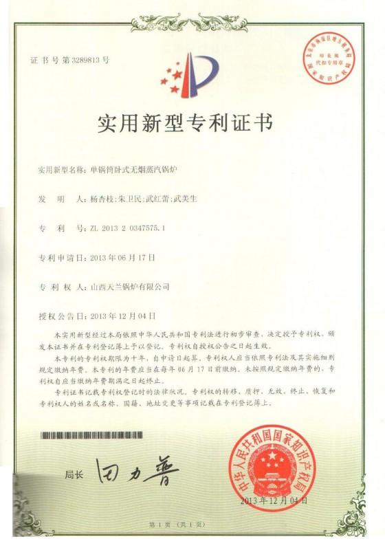 title='单锅筒卧式无烟蒸汽锅炉'