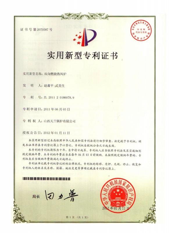title='双向燃烧热风炉'